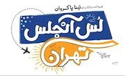 لوگوی «لس آنجلس- تهران»