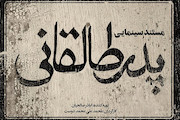 مستند «پدر طالقانی»
