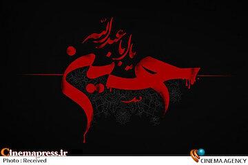 فرصت عاشورای حسینی برای بازگشت حُر گونه طیف گسترده ای از مدیران اجرایی کشور