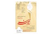 نمایشگاه خوشنویسی و نقاشیخط «روضه هنر»