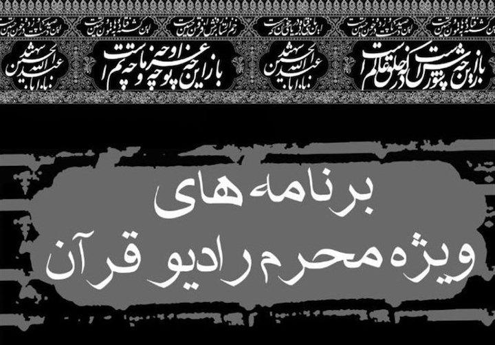 برنامه های محرم رادیو قرآن