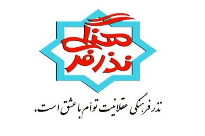اجرای پویش نذرهای فرهنگی در رادیو تهران