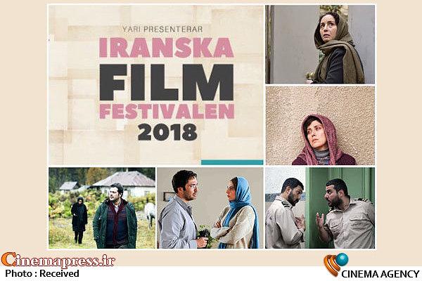 هجدهمین جشنواره «یاری» در استکهلم سوئد