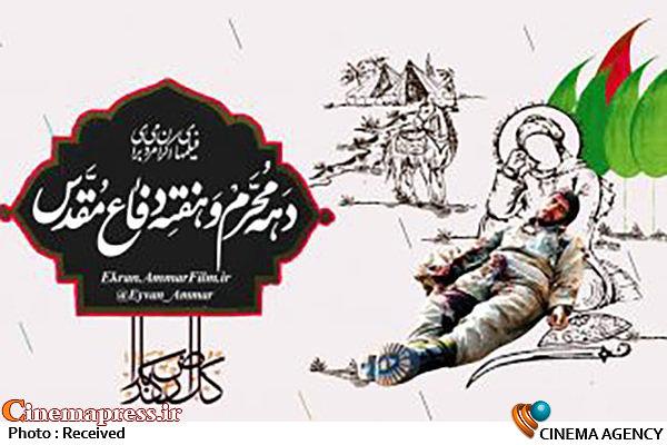 بسته ویژه جشنواره عمار برای محرم