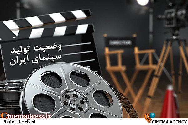 وضعیت تولید سینمای ایران