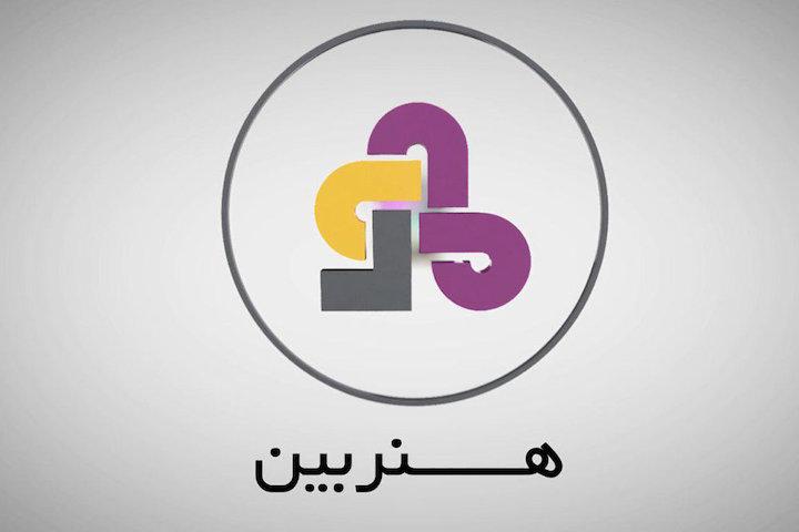 برنامه تلویزیونی «هنربین»