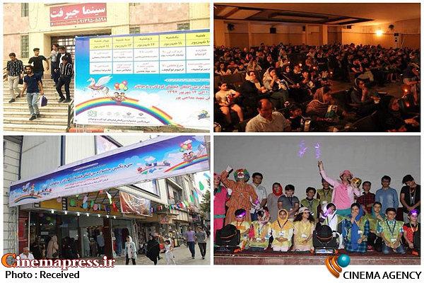 جشنواره فیلمهای کودکان و نوجوانان