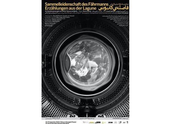 پوستر نمایش «فاصلهى کانونى»
