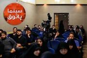 «سینما پاتوق» حوزه هنری