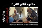 فیلم کوتاه «خانم و آقای فلانی»