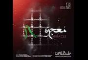 حامد همایون - قطعه «معجزه»
