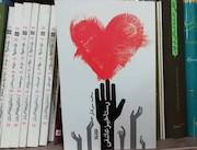 یادداشتی بر کتاب «رستاخیز عاشقی» اثر محمد سرشار