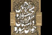 فراخوان شانزدهمین جشنواره شعر و داستان جوان «سوره»