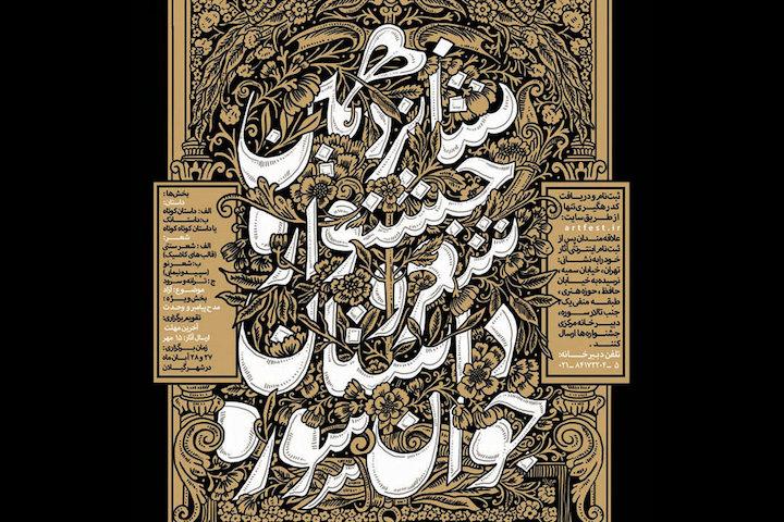 شانزدهمین جشنواره شعر و داستان جوان «سوره»