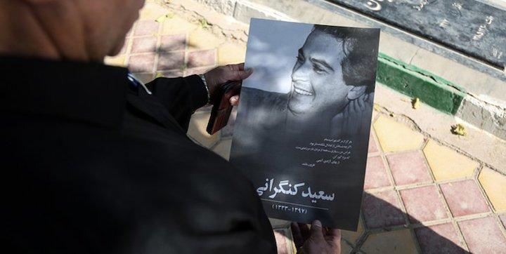 تشییع پیکر سعید کنگرانی