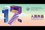 هفدهمین دوره جشنواره جهانی فیلم های دانشجویی «بیجینگ»