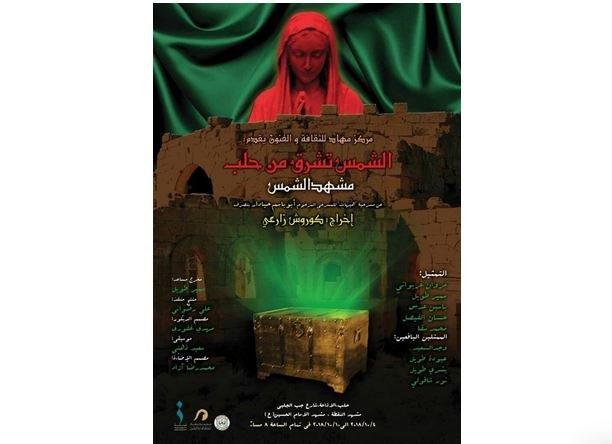 نمایش مذهبی «خورشیدی که از حلب طلوع می کند»