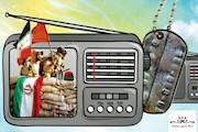 مرور خاطرات دفاع مقدس در رادیو