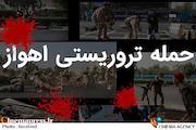 حمله تروریستی اهواز