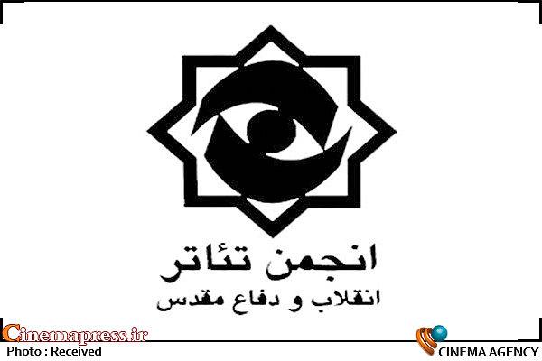 انجمن تئاتر انقلاب و دفاع مقدس