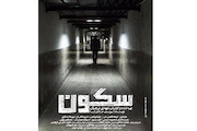 فیلم کوتاه «سکون»