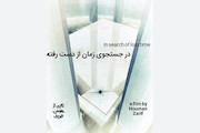 مستند «در جستجوی زمان از دست رفته»