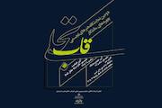دومین نمایشگاه آثار چهرههای ماندگار ایران با عنوان «قاب تجلی»