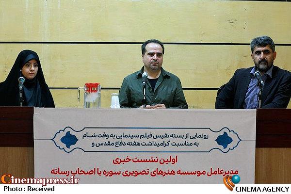 نشست خبری مدیرعامل موسسه هنرهای تصویری سوره با اهالی رسانه