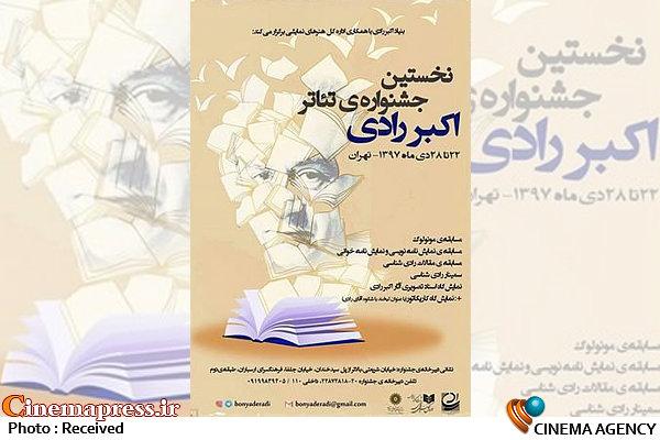 نخستین جشنواره تئاتر اکبر رادی