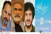 اسامی گروه انتخاب آثار برگزیده ی جشنواره های استانی