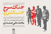 «جنگ سرخ، جنگ زرد» در حوزه هنری