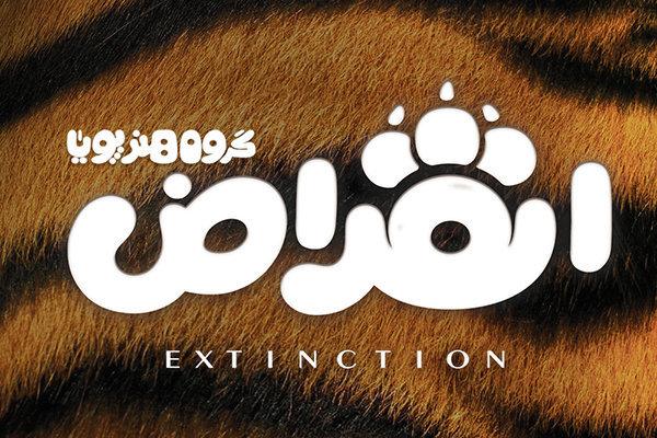لوگوی انیمیشن سینمایی «انقراض»