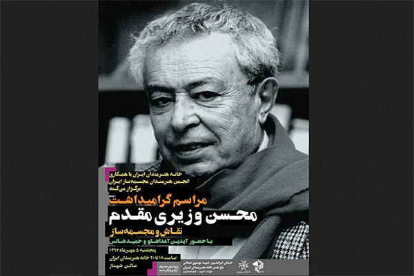 بزرگداشت محسن وزیری مقدم