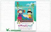 پوستر روز جهانی و هفتهی ملی کودک سال ۱۳۹۷
