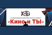 جشنواره بین المللی فیلم «سینما و تو»