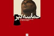 مستند «حماسه تبر»