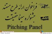 فراخوان ارائه طرح مستند Pitching Panel جشنواره سینماحقیقت