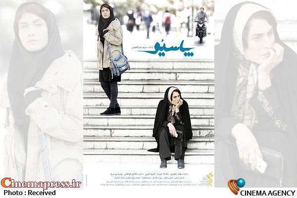پوستر رسمى فیلم سینمایی «پاسیو»