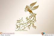 سیوهفتمین جشنواره فیلم فجر