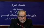 نشست خبری جشنواره «نماهنگ فجر» - محمدباقر معلم