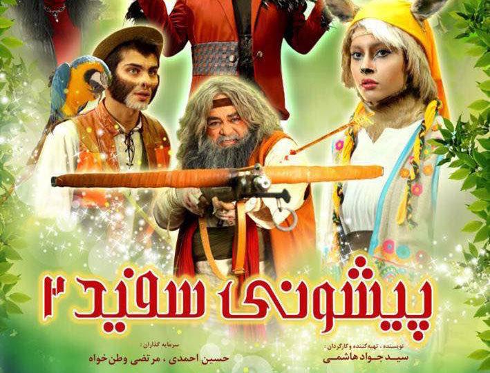 دومین پوستر فیلم سینمایی «پیشونی سفید ۲»