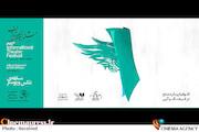 مسابقه عکس و پوستر جشنواره تئاتر «الف»