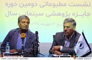 محمود اربابی و احمد ضابطی جهرمی در نشست مطبوعاتی «دومین جایزه پژوهشی سینمایی سال»