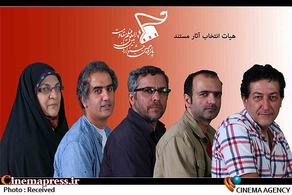 اسامی هیأت انتخاب فیلمهای مستند جشنواره بینالمللی فیلم «مقاومت»
