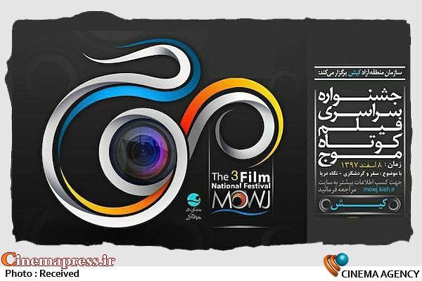 چاپ مطلب نشست خبری سومین جشنواره سراسری موج کیش