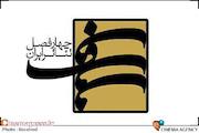 «چهارفصل تئاتر ایران»