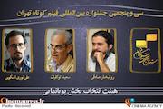 هیات انتخاب بخش پویانمایی جشنواره فیلم کوتاه تهران