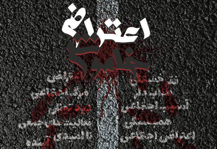 مستند «اعتراض خاموش»