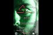 نمایشنامه «ضحاک»