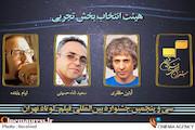 هیات انتخاب بخش تجربی جشنواره فیلم کوتاه تهران